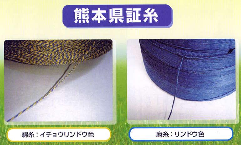 熊本畳証糸
