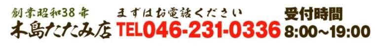 神奈川県海老名市木島畳店電話番号 TEL046-231-0336