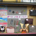 木島畳店展示スペース